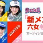 アイドルグループ GRAZIE4 「六女を探せ」オーディション