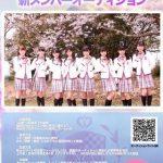 福岡 アイドルユニット「NEO☆学院」新メンバーオーディション