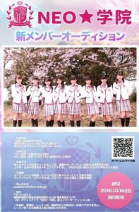 neo_gakuin_audition2016