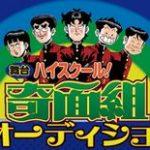 舞台「ハイスクール!奇面組」出演キャストオーディション