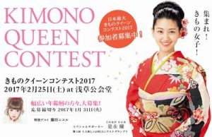 kimono-contest2017