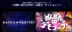 baycamp_audition2017
