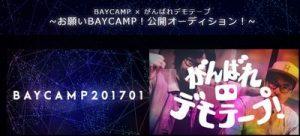 baycamp_audition2017