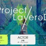 Project LayereD(プロジェクトレイヤード) 声優オーディション