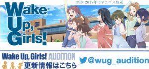 wake_up_girls_audition