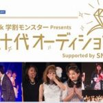 SoftBank & SNOW 超十代オーディション2017