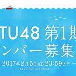 STU48 第一期メンバーオーディション