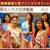 2017年度 日本パラオ国際親善大使プリンセスオーディション