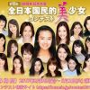 第15回 全日本国民的美少女コンテスト 出場者募集