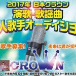 日本クラウン 演歌・歌謡曲 新人歌手オーディション2017