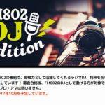 FM802 DJオーディション2017