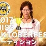 ミス・オクトーバーフェスト(OKTOBERFEST)2017 ミス・コンテスト出場者募集