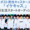 スターダスト男性キャスターユニット「イケキャス.」オーディション 2017春