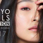 東京ガールズコレクション モデル&アーティスト オーディション
