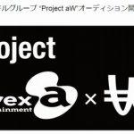 エイベックス & WACK 新アイドルグループ初期メンバーオーディション