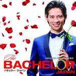 バチェラー・ジャパン シーズン2 参加女性、男性Bachelorも募集