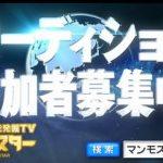 関西ダンス&ボーカルグループオーディション 才能発掘TV マンモスター