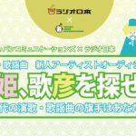 演歌・歌謡曲 新人アーティストオーディション 徳間ジャパン ラジオ日本
