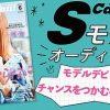 S Cawaii! モデル出演権 オーディション2017