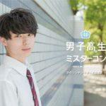 SNOW 日本一かっこいい男子高校生コンテスト「男子高生ミスターコン2017」開催