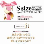 関西コレクション Sサイズモデル オーディション