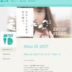 ミスiD 2017 オーディション