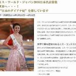 ミス・ワールド 2016日本代表 募集