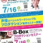 広島で井上和彦さんがワークショップとセミナーが開催