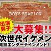 BOYS STATION次世代イケメン オーディション