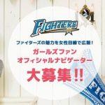 北海道日本ハムファイターズ ガールズファンオフィシャルナビゲーター募集