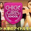アイドル育成番組 「CHICK GIRLS SCHOOL」出演者募集