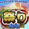 広島・名古屋・東京 DAM☆とも祭り2016 出場者募集