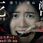 TBS 深夜ドラマ「死幣 DEATH CASH」 エキストラ募集