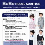 BeBe フレッシャーズ パンフレットモデルオーディション2017