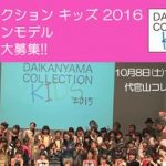 代官山コレクションキッズ 2016 ジュニア/キッズモデルオーディション
