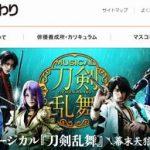劇団ひまわり 関西 2016年秋季 出演研究生募集