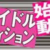 スポーツ新聞社を応援するアイドルユニット オーディション