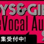 エイベックス BOYS&GIRLS Dance Vocal Audition2016