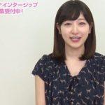 スターダストプロモーション 女子アナ・お天気キャスター インターシップ募集
