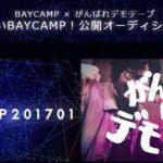 BAYCAMP がんばれデモテープ 公開オーディション