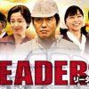 スペシャルドラマ「LEADERS 2」エキストラ募集