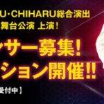 エイベックス ダンサーオーディション TRF SAM・ETSU・CHIHARUが演出!!