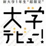 ソニーミュージック 大学1年生限定 オーディション