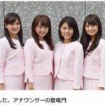 第34期 日本テレビ イベントコンパニオン募集