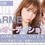LARME(ラルム)モデルオーディション 2017