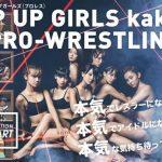 女子プロレスラー&アイドルオーディション「アップアップガールズ(プロレス)オーディション」開催