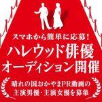 岡山県 PR動画 俳優・女優(ハレウッド男優・ハレウッド女優)募集
