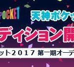 福岡タレントオーディション 天神ポケット2017 第一期オーディション